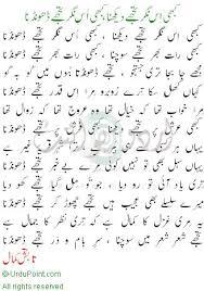 urdupoint com urdu poetry kabhi iss nigar tujhe dekhna kabhi  urdupoint com urdu poetry kabhi iss nigar tujhe dekhna kabhi uss nagar tujhe
