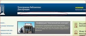 Российская государственная библиотека facebook Поиск можно вести как с использованием поисковой строки сайта так и с помощью полей расширенного поиска и каталога специальностей ВАК