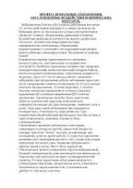 Профессиональные заболевания реферат по медицине скачать бесплатно  Профессиональные заболевания реферат по медицине скачать бесплатно шум клинический импульс группы силикоз бериллиоз тахикардия гипоксия болезнь
