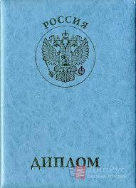 Купить диплом сертификат грамоту свидетельство в Казахстане Купить диплом о дополнительном к высшему образовании