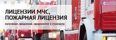Лицензия МЧС в Казани