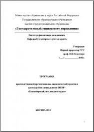 Отчет по практике бухгалтерский учет на автомобильном предприятии отчет по практике бухгалтерский учет на автомобильном предприятии