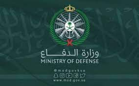 وزارة الدفاع السعودية توفر 2181 وظيفة للمواطنين..تعرف على التفاصيل