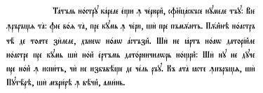 Cyrillic Script Wikipedia