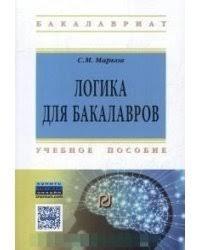 Книга Логика диссертации Учебное пособие купить на azon  Логика для бакалавров Учебное пособие