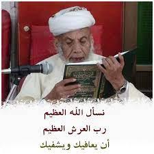 القاضي محمد بن إسماعيل العمراني - Foto