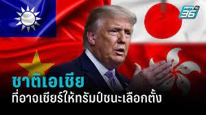 """เลือกตั้งสหรัฐ 2020 : รวมชาติเอเชียที่อาจต้องการให้ """"ทรัมป์"""" คว้าชัย :  PPTVHD36"""