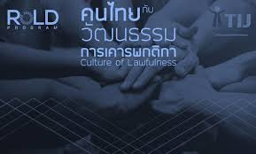 Image result for Culture of Lawfulness วัฒนธรรมแห่งการเคารพกติกา
