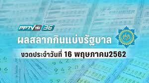 ผลสลากกินแบ่งรัฐบาล งวดวันที่ 16 พฤษภาคม 2562 : PPTVHD36