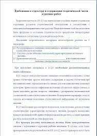 Курсовая статистика Финансовый Университет ВЗФЭИ курсовая работа по статистике в финансовый университет взфэи методичка 2008 8 й вариант курсовой работы по статистике взфэи