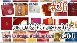 Sadi Card Design How To Design And Print Wedding Card Hindu Sadi Card Designing Wedding Card Designing