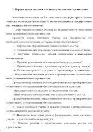 Любые тематики в сжатые сроки авторские рефераты для МГОУ  пример реферата по юриспруденции на заказ