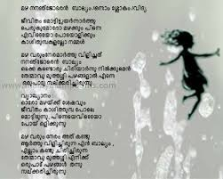Little Girl Who Loved The Rain Malayalam Poem By Vidya Malayalam Fascinating Love Poems For The One You Love And Miss In Malayalam
