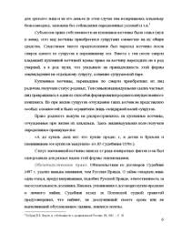 Основные черты гражданского права по Судебникам и гг  Контрольная 1 Основные черты гражданского права по Судебникам 1497 и 1550 гг