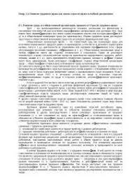 Единство и дифференциация норм трудового права исправлено и  Шпоры по трудовому праву Новый Кодекс реферат по трудовому праву скачать бесплатно трудовые законодательство