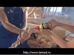 Реклама Момент: <b>Клей для дерева Момент</b> столяр - YouTube
