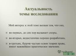 Презентация на тему Презентация магистерской диссертации Научный  3 Мой