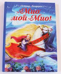 Астрид <b>Линдгрен</b>: <b>Мио</b>, <b>мой</b> Мио! Фото обзор книги ...