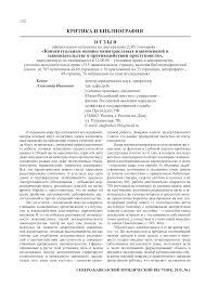 Отзыв официального оппонента на диссертацию Д Ю Гончарова  Показать еще