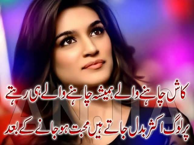 qubool hai shayari in urdu