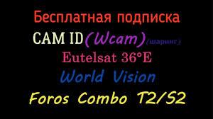Бесплатная подписка CAM ID(Wcam) <b>World Vision</b> Foros Combo ...