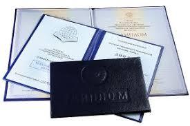Купить в России диплом о высшем образовании быстро Если Вы собираетесь купить государственный диплом в России то необходимо отметить что дипломы выданные институтами