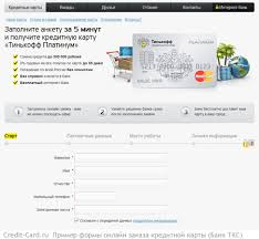 Онлайн решение на выдачу кредитной карты все для клиента credit  онлайн форма заказа карты