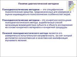 Психодиагностика презентация онлайн Психодиагностические методики это специфические психологические средства предназначенные для измерения и оценки индивидуально психологических