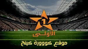 مشاهدة قناة الأولى المغربية بث مباشر | موقع كووورة كينج