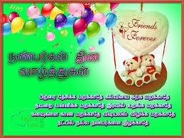 happy friendship day kavithai friends forever share friendship day kavithai in facebook and whatsapp