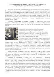 Банковская система Узбекистана реферат по банковскому делу скачать  Это только предварительный просмотр