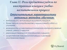 Презентация на тему Дипломная работа на тему предметная неделя  7 Глава ii