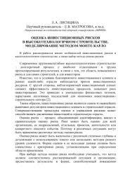 Темы дипломных работ  Е А ЛИСИЦИНА Научный руководитель Е В МАТРОСОВА к