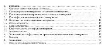 Оформление реферата по ГОСТУ в году образец и пример  Образец содержания Оформление содержания по ГОСТу