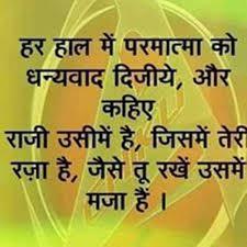 punjabi one line status for whatsapp
