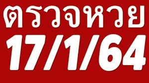 ตรวจหวย17/1/64 ผลสลากกินแบ่งรัฐบาลวันนี้ 17 มกราคม 2564 งวดล่าสุด