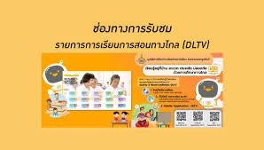 ช่องทางการรับชม การเรียนการสอนทางไกล DLTV ดูสด ดูย้อนหลัง