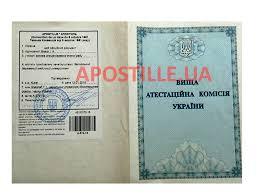 АПОСТИЛЬ СУМИ ЛЕГАЛИЗАЦИЯ ua Апостиль на диплом кандидата наук