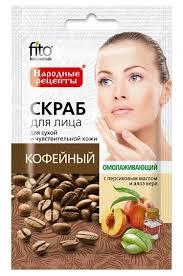 Fito косметик <b>скраб для лица</b> кофейный Омолаживающий с ...