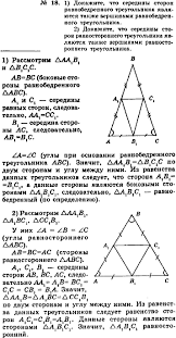 ГДЗ решебник по Геометрии класс Погорелов  1231 1331 1431 1531 1631 1731 1831 1931 2031 2132 2232 2332 2432 2532 2643 144 244 344 445 545 645 745 845