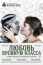 Любовь <b>премиум</b>-класса - Нижегородский театр ... - Нижний ...