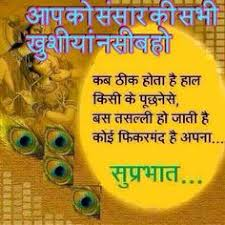 Good Morning Religious Quotes In Hindi Best of Pin By Ramnik Aggarwal On RAMNIK AGGARWAL Pinterest Funny Funny