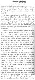 essay on importance of teacher in hindi forward getting prompt what is an expository essay topics using first person in academic writing
