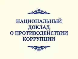 В Казахстане впервые опубликован Национальный доклад о  В Казахстане впервые опубликован Национальный доклад о противодействии коррупции