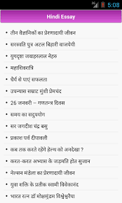 hindi essay writing google play store revenue  screenshots