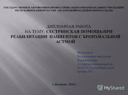 Презентация на тему ГОСУДАРСТВЕННОЕ АВТОНОМНОЕ ПРОФЕССИОНАЛЬНОЕ  1 ГОСУДАРСТВЕННОЕ АВТОНОМНОЕ ПРОФЕССИОНАЛЬНОЕ ОБРАЗОВАТЕЛЬНОЕ УЧРЕЖДЕНИЕ РЕСПУБЛИКИ БАШКОРТОСТАН БЕЛОРЕЦКИЙ МЕДИЦИНСКИЙ КОЛЛЕДЖ ДИПЛОМНАЯ РАБОТА