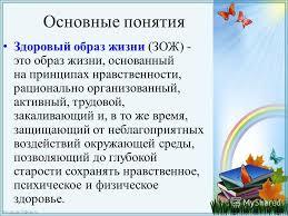 Презентация на тему Андрей Калашников Формирование ценностного  14 Основные понятия Здоровый образ жизни