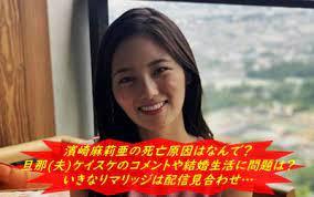 濱崎 マリア 死亡 原因