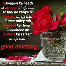 30 good morning love shayari image