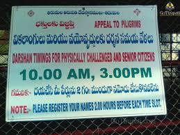 Senior Citizens Darshan Tirumala Timings Tickets Supadam